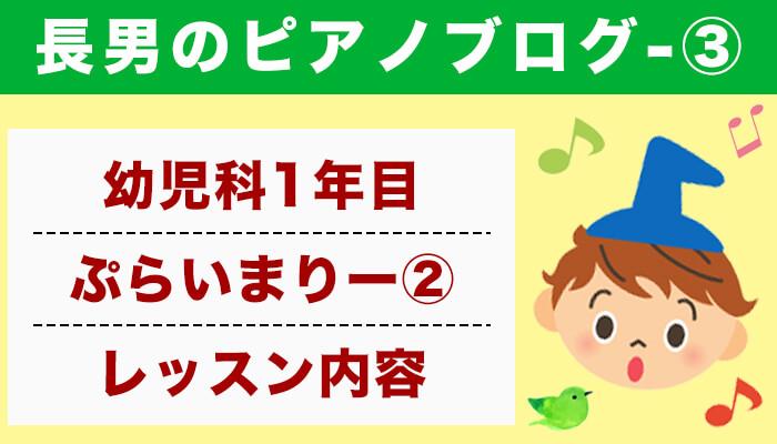 長男のピアノブログ3