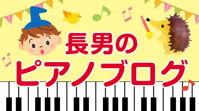 長男のピアノブログ