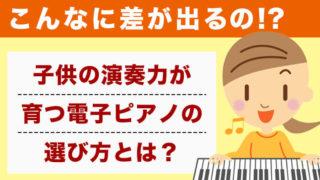 演奏力が育つ電子ピアノ
