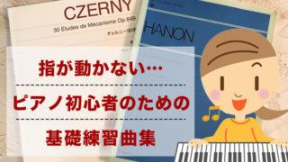 ピアノ初心者のための基礎練習曲集