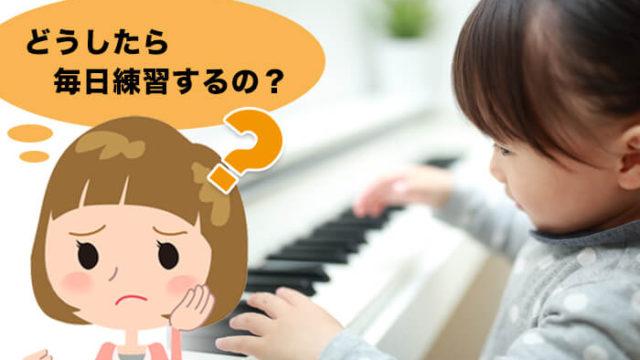 ピアノを毎日練習する方法