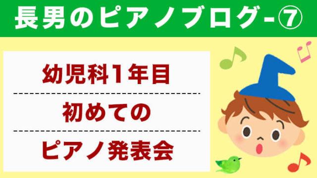 長男のピアノブログ7