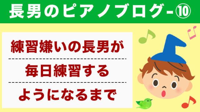 長男のピアノブログ10