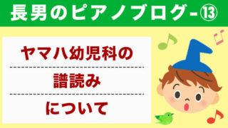 長男のピアノブログ13