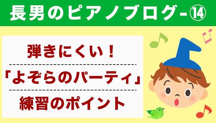 長男のピアノブログ14