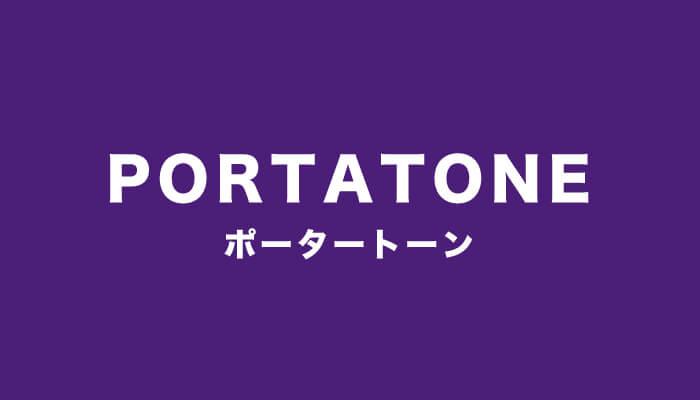 ヤマハのPORTATONE(ポータートーン)シリーズ