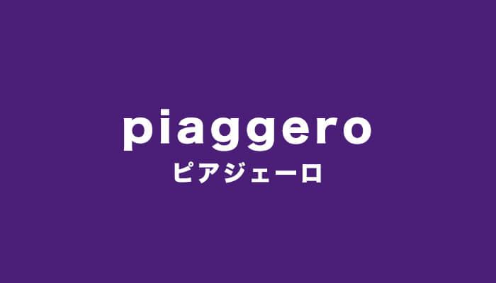 ヤマハのpiaggero(ピアジェーロ)シリーズ
