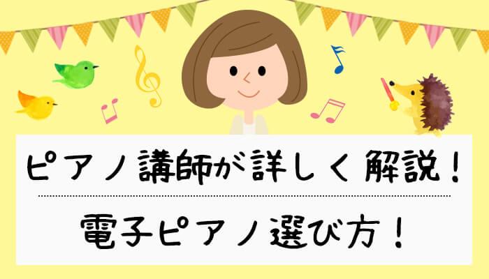 【電子ピアノの選び方】7つのチェックポイントをピアノ講師が徹底解説