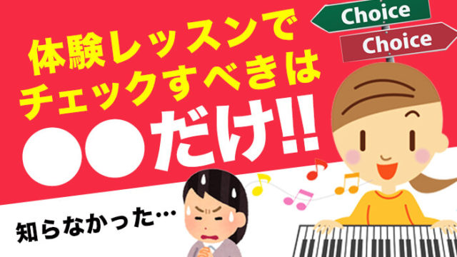 【子供のピアノ教室の選び方】体験レッスンでチェックすべきポイントとは