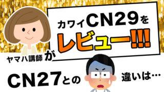 カワイCN29のヤマハ講師によるレビュー【CN27との違いや価格の差とは】