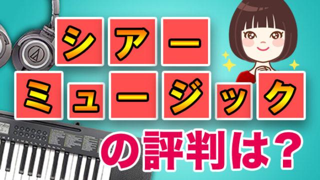 シアーミュージックの評判【ヤマハ講師がメリット・デメリットを解説】