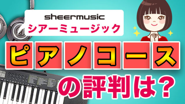 シアーミュージック評判