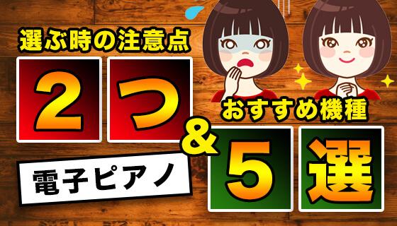 【3〜4万円台】安い電子ピアノを選ぶ時の注意点2つとおすすめ5選