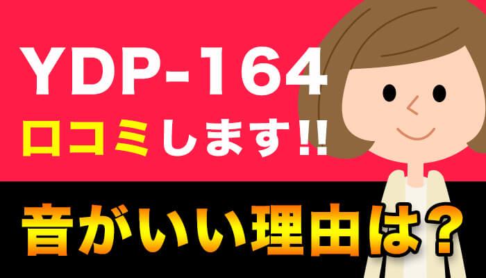 【YDP-164】ヤマハ講師が弾いた感想を口コミ!音がいい理由とは