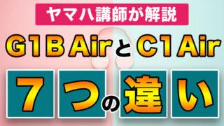 コルグG1B AirとC1 Airの7つの違いをヤマハ講師が解説