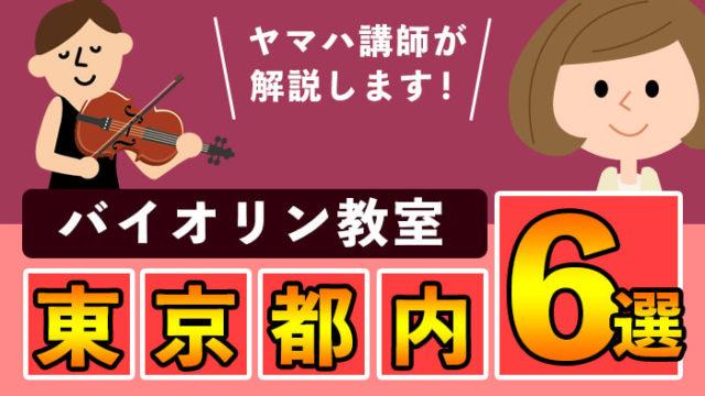 東京都内のオススメバイオリン教室6選