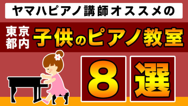 東京で子供におすすめのピアノ教室8選 | 現役ピアノ講師が比較!