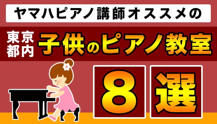 東京で子供におすすめのピアノ教室8選   現役ピアノ講師が比較!
