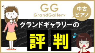 グランドギャラリー(中古ピアノ販売)の評判 | 新品を超えるピアノとは