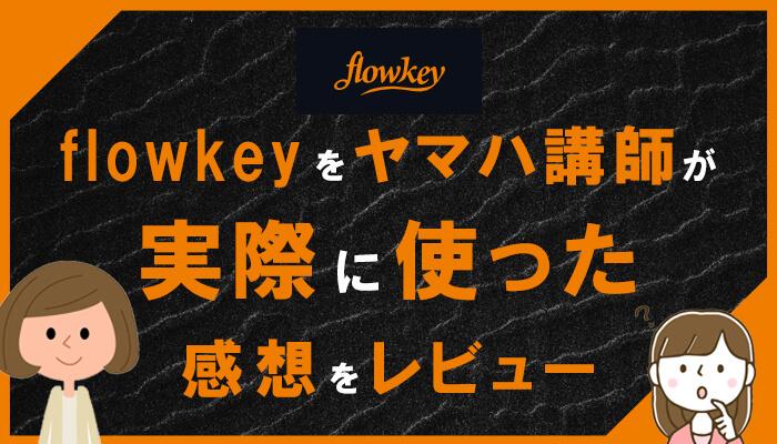flowkey(フローキー)をヤマハ講師が実際に使った感想をレビュー